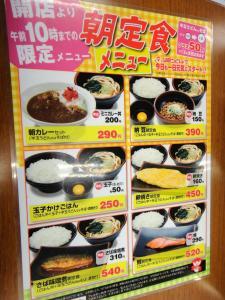 山田朝定食_convert_20111123085925