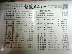 龍苑メニュー_convert_20111210210546