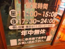 武藤営業時間_convert_20111215223247