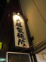 武藤看板_convert_20111215223945
