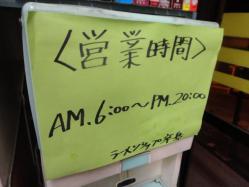 卒島営業時間_convert_20111223075847