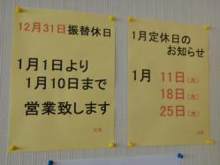 金龍休み_convert_20120103130524