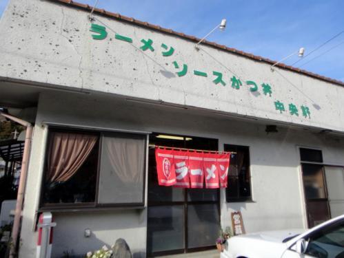 中央軒外観_convert_20120106173702