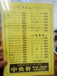 中央軒メニュー_convert_20120106173741