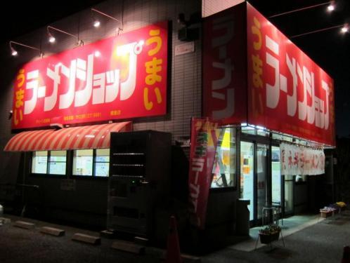 尾島外観_convert_20120112234107