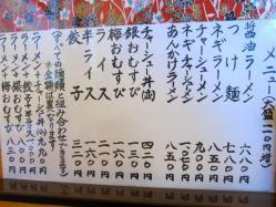 栄メニュー_convert_20120115204813