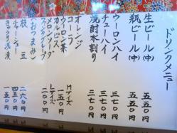 栄メニュー2_convert_20120115204827