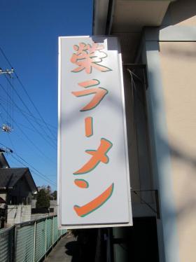 栄看板_convert_20120115205054