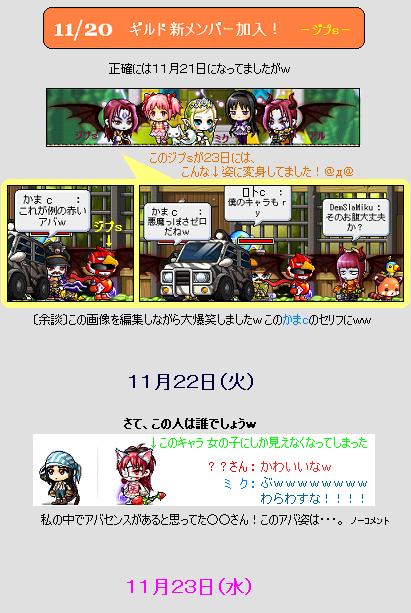 日記2011.11.21