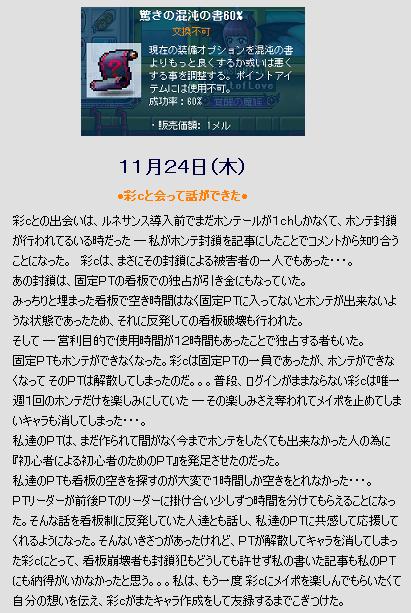 日記2011.11.23
