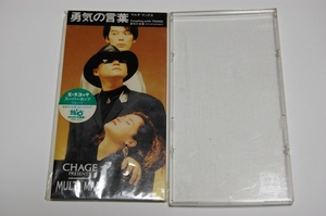 CHAGE presents MULTI MAX/勇気の言葉