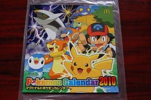 ポケモン カレンダー 2010