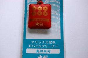 真田幸村 家紋 モバイルクリーナー