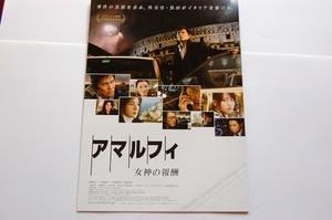 映画 アマルフィ 映画チラシ 織田裕二 天海祐希 戸田恵梨香