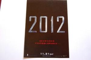 映画 2012 映画チラシ ジョン・キューザック