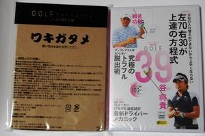 GOLF mechanic vol39 付録(DVD+ワキガタメ)