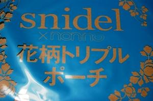 snidel(スナイデル)花柄トリプルポーチ non-no(ノンノ)付録