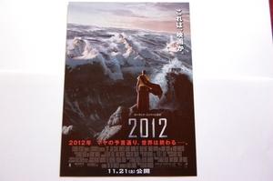 映画「2012」★映画チラシ★2