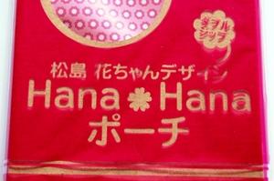松島花デザイン HanaHanaポーチ