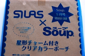 SILAS 星形チャーム付きクリアカラーポーチ