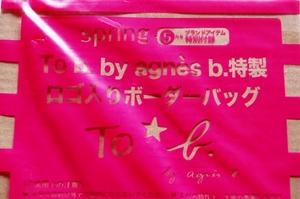 To b. by agnès b  ロゴ入りボーダーバッグ