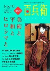美術屋 百兵衛 No.10 広島号