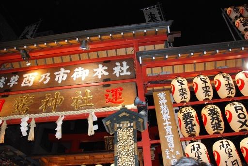 鷲神社入り口