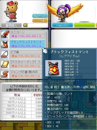 2・26D+3BFマント
