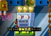 3・5ハイハイ機械装置
