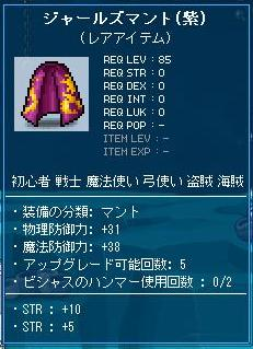 3・7STR+15マント