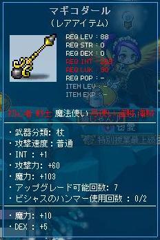 3・8マギコ魔力10