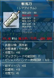 3・10斬馬刀レア!