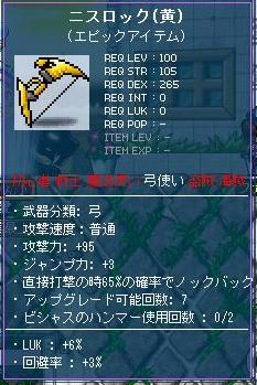 3・10ニスロック黄エピック!?