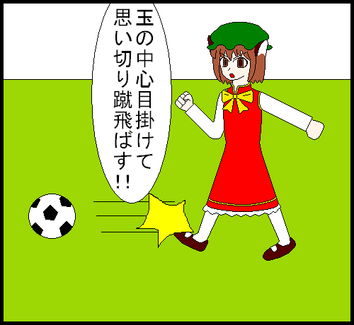 必殺シュート2