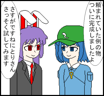 うさみみファンネル1
