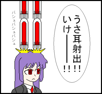 うさみみファンネル2