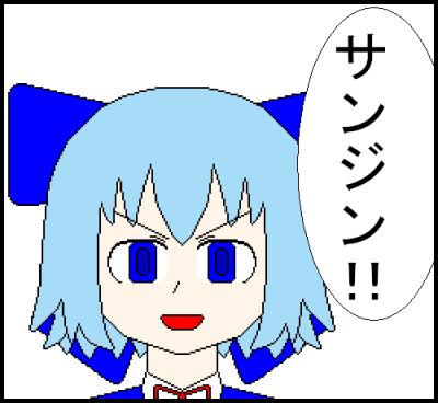 チルノ算数4