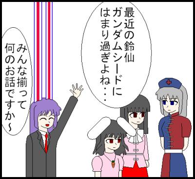 ストライクフリーダム鈴仙4