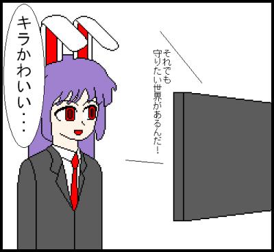 ストライクフリーダム鈴仙1
