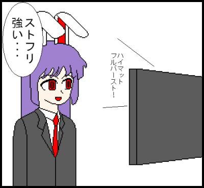 ストライクフリーダム鈴仙3
