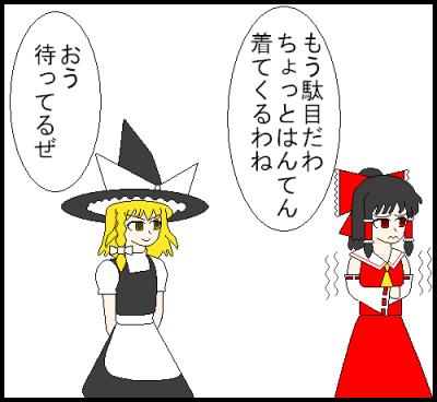 寒がり霊夢2