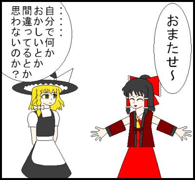 寒がり霊夢4