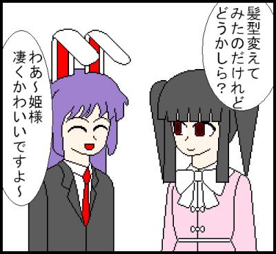 鈴仙の耳1