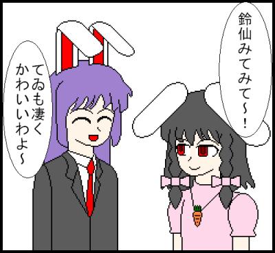 鈴仙の耳2
