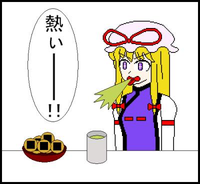 すきまお茶4