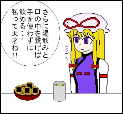 すきまお茶3