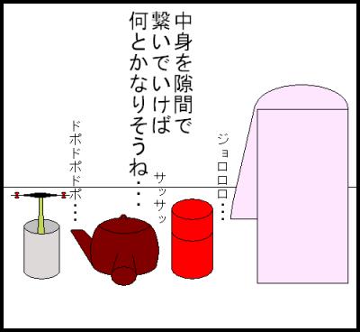 すきまお茶2