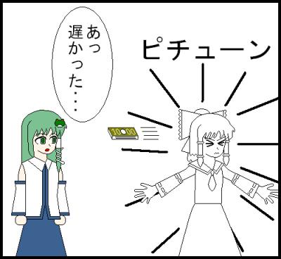 守矢神社4