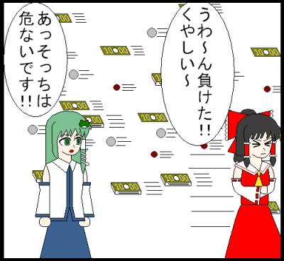 守矢神社3