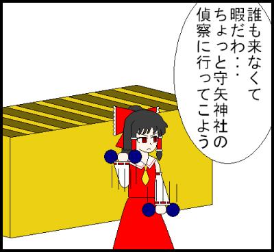 守矢神社1